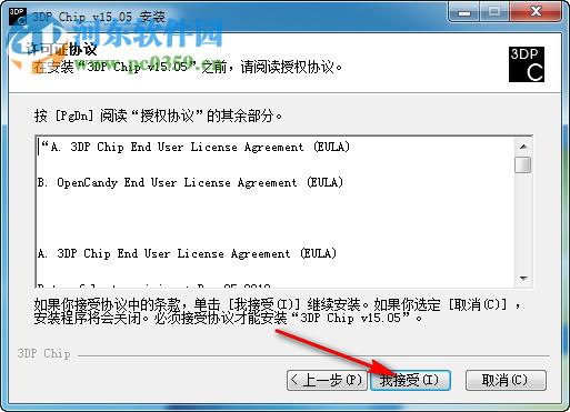 3DP Chip驱动程序查看 18.07 官方中文版