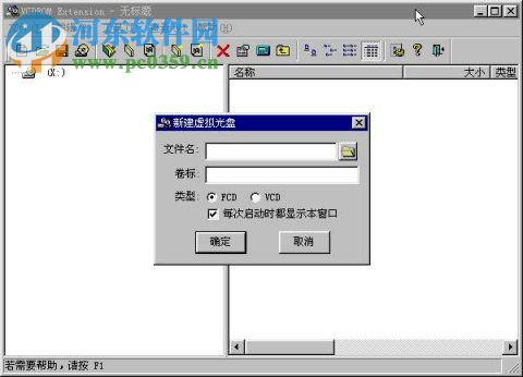 VcdromX(虚拟光驱的扩展软件) 4.1 简体中文版
