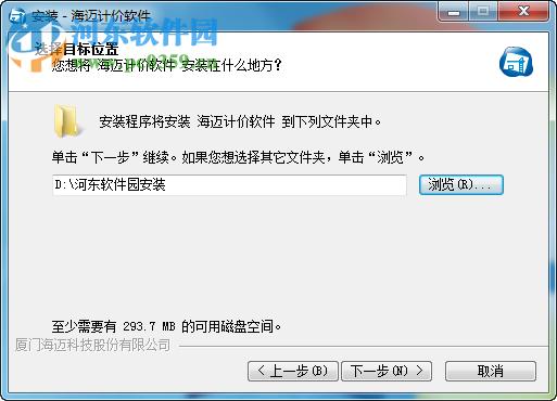 海迈计价软件 5.2.1.3 官方版
