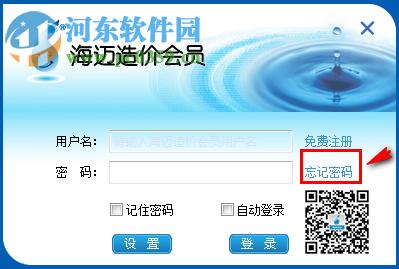 海迈计价软件 5.0.0.14 官方版