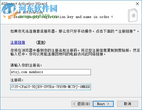 ASProtect SKE(加壳脱壳工具) 2.56 汉化注册版