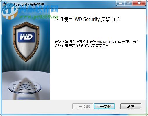 WD Security(西数硬盘加密软件) 2.0.0.48 官方最新版