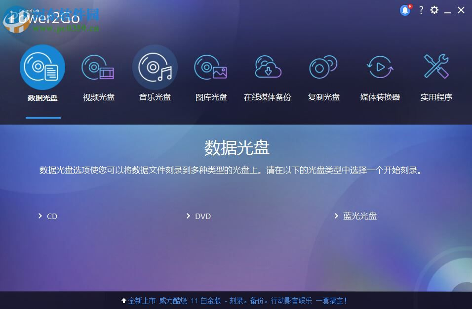威力酷烧CyberLink Power2Go 下载 11.0.1013.0 官方中文版 附注册码