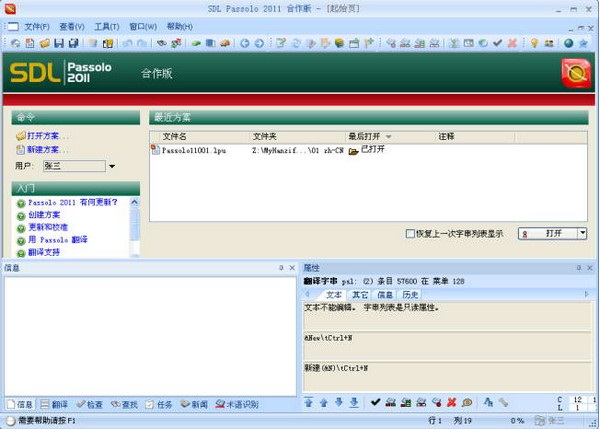 SDL Passolo 非标字串宏 2018.03.03 中文版