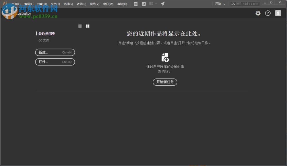 Adobe Illustrator CC 2017下载(附安装教程) 21.0 中文免费版