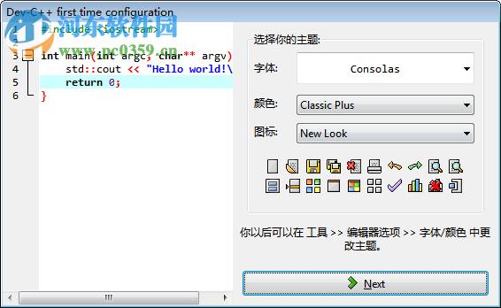 Dev C++下载 (TDM-GCC) 5.11.0 绿色中文版