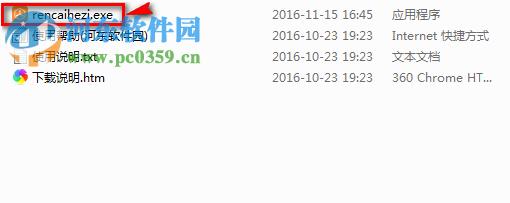 人才盒子下载 1.1.3 官方版