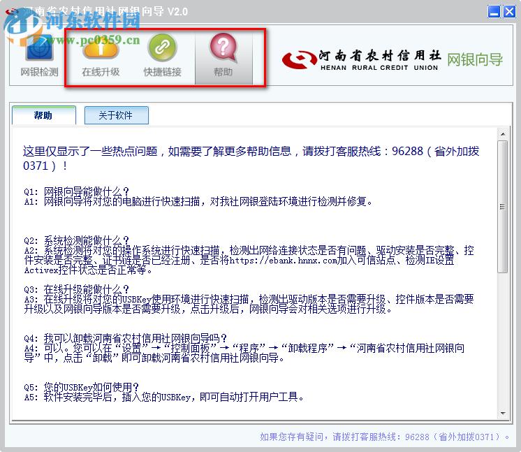 河南农信网银向导下载 河南省农村信用社网银向导 2.0 官方版 河东下
