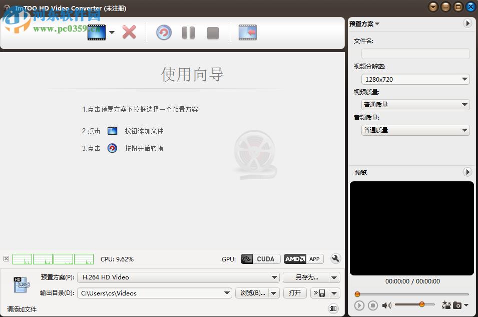 imtoo video converter ultimate(视频转换软件)