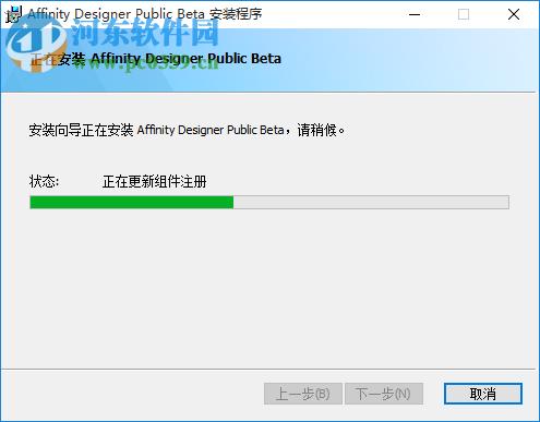 Affinity Designer下载 1.6.1.97 官方汉化版