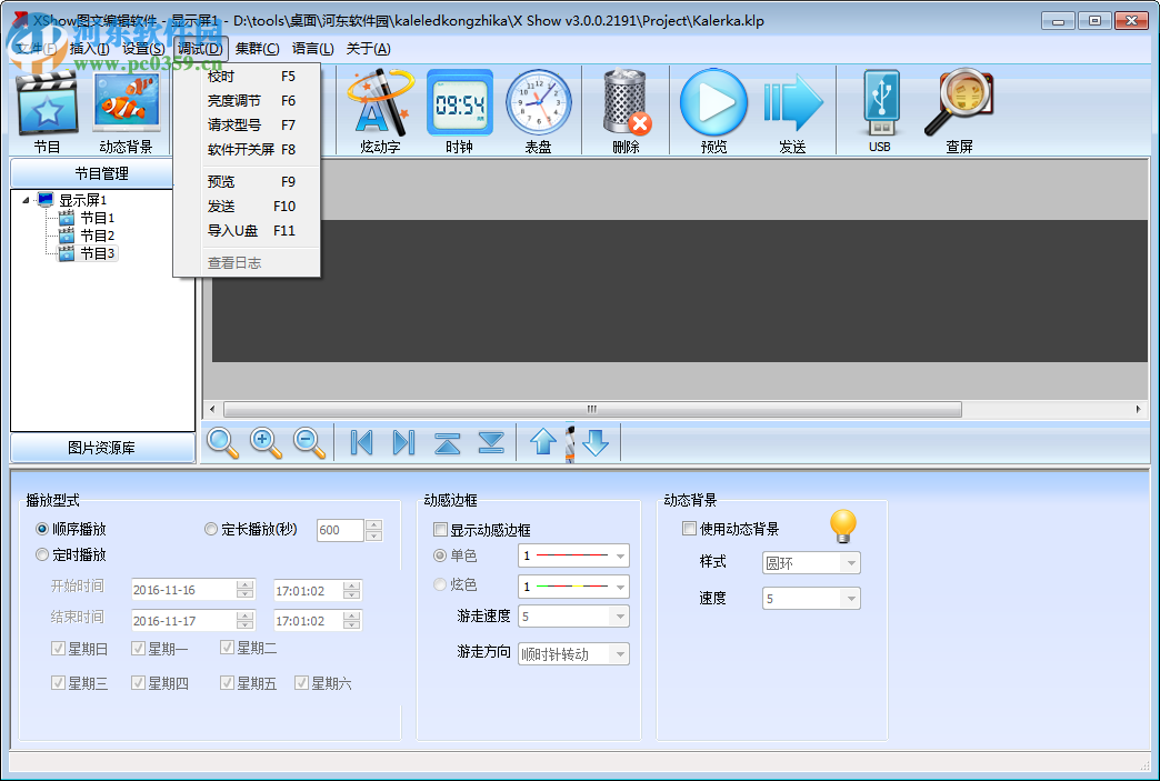 卡乐LED控制软件下载 2015 免费版