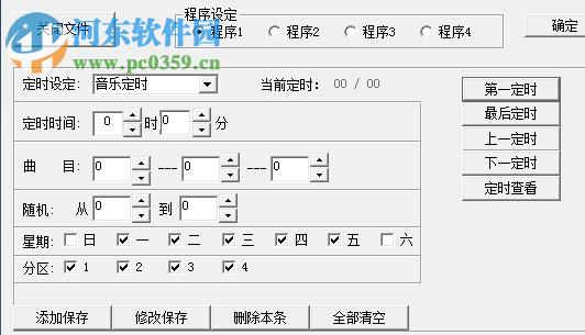 智能音乐播放系统定时编辑系统下载 1.0 免费版