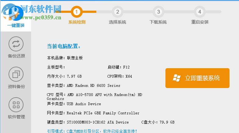 番茄花园一键重装系统 7.1.10.27 官方版