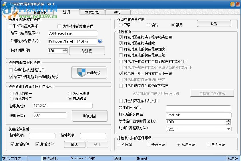 加密软件漏洞评测系统下载 9.0 免费版