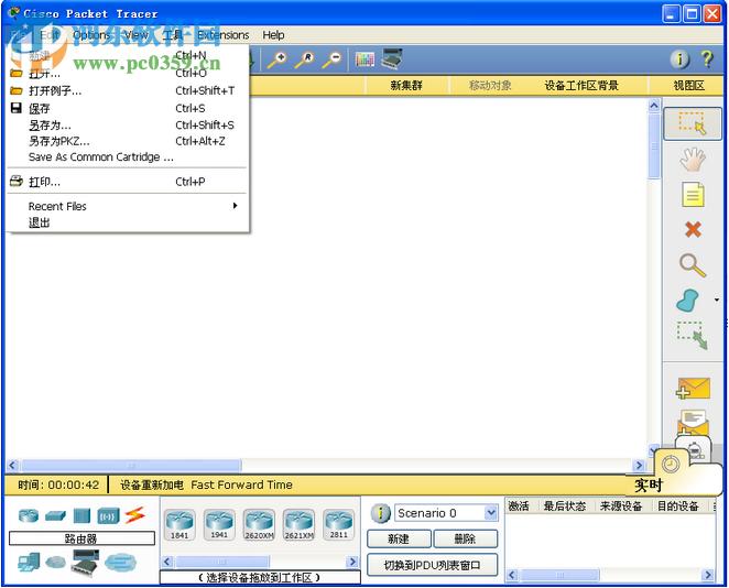 cisco packet tracer下载 7.0 官网正式版