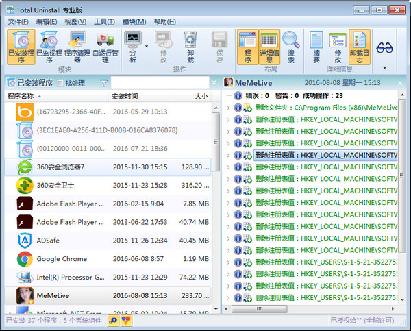 Total Uninstall(完美卸载专业软件) 6.27.0.565 中文专业版