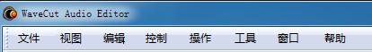 音频处理工具(WaveCut Audio Editor) 4.8.5.3 汉化绿色版