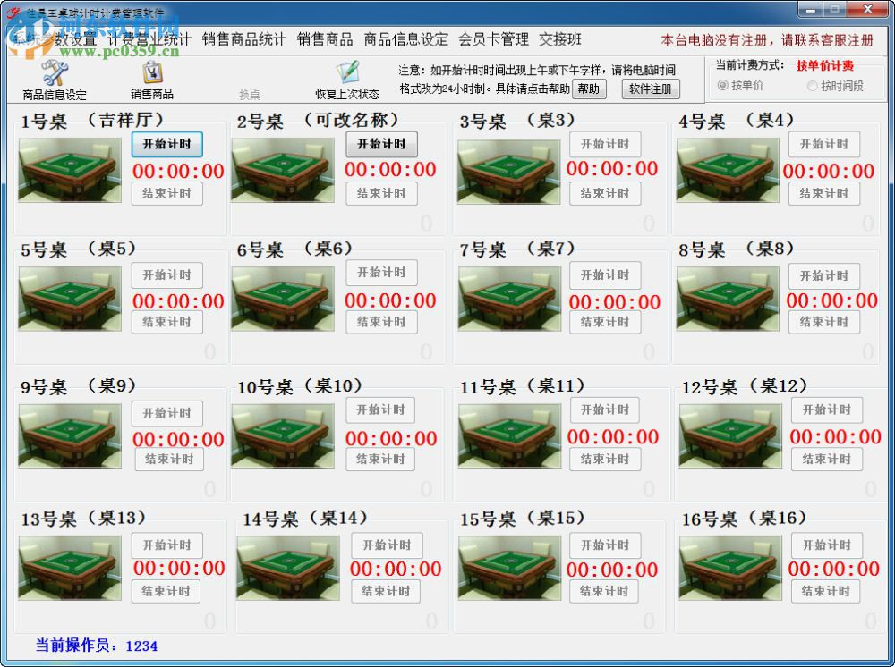 佳易王棋牌计时计费管理软件 16.3 绿色版