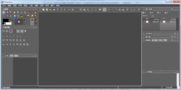 PhotoLine (迷你版的Photoshop) 20.5.3.0 官方中文版