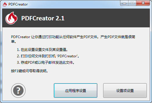 PDFCreator(pdf虚拟打印机) 3.2.2 中文免费版