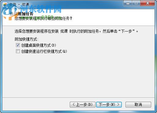 炫课专业版下载 2.7.02.0813 官方版