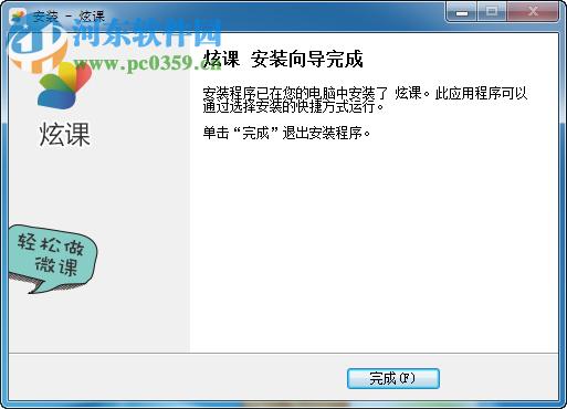 炫课专业版下载 2.6.04.0502 官方版