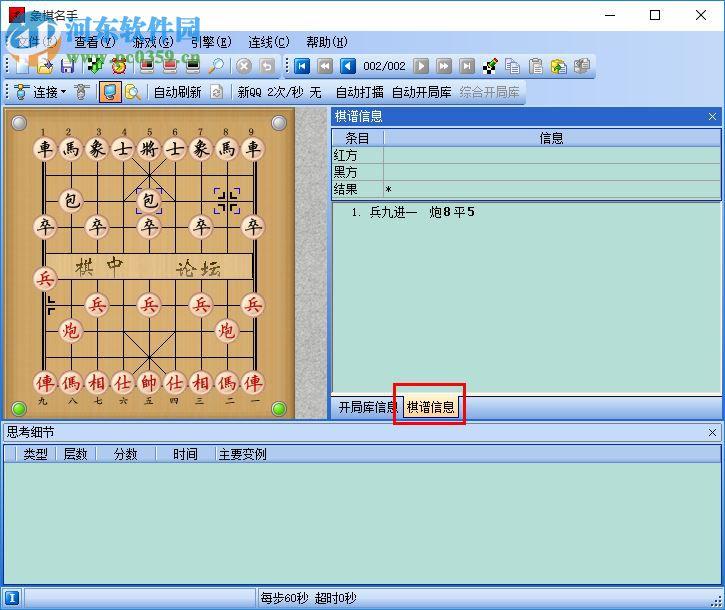 象棋名手软件下载(附五个开局库) 6.58 最新免费版