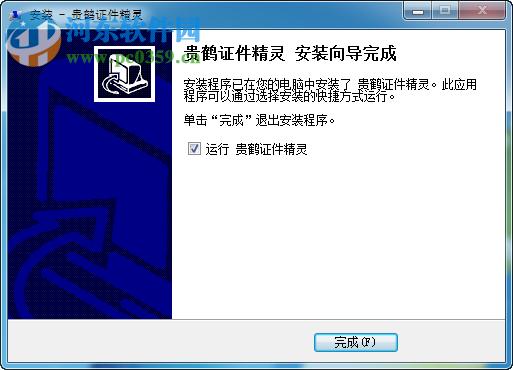 贵鹤证件精灵下载 2.9 官方版