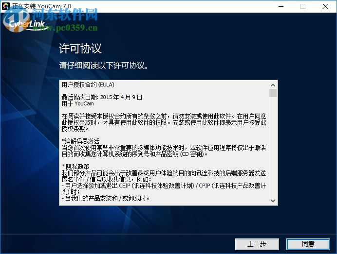Cyberlink YouCam 7 7.0.0824.0 豪华免费版