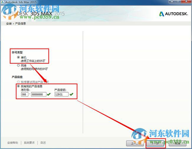 design 2015中文版 Autodesk 3ds Max Design 2015下载 SP3 中文版