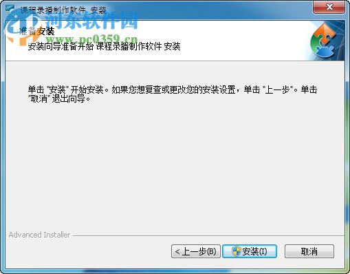 益教课程录播制作软件 2.3.1.9 官方版