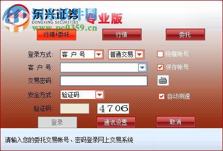 东兴证券专业版 7.95.60.12 官方版