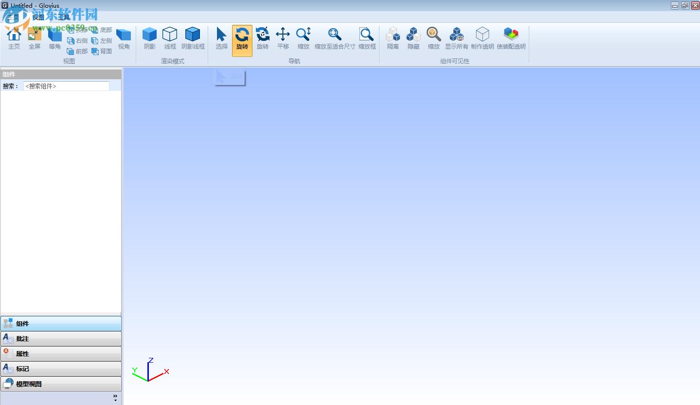 Geometric Glovius下载 5.1.0.290 免费版