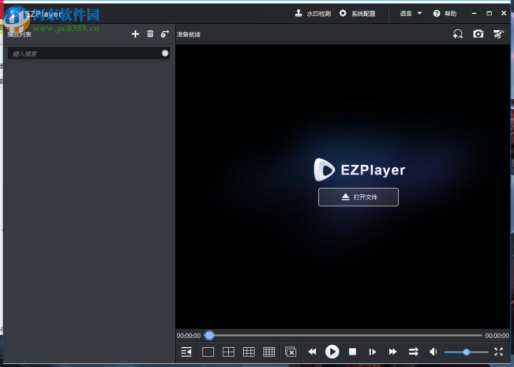 EZPlayer监控播放器 1.0.8 官方版