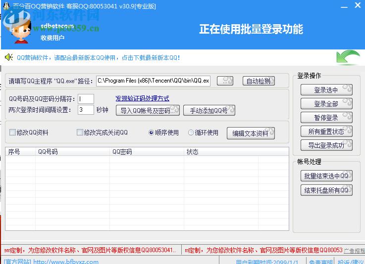 百分百QQ营销软件下载 33.5 去更新破解版