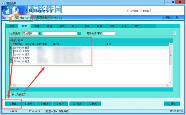 AH浏览器 4.23 官方版