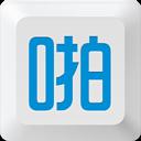 啪啪输入法 1.9.9.2 官方版