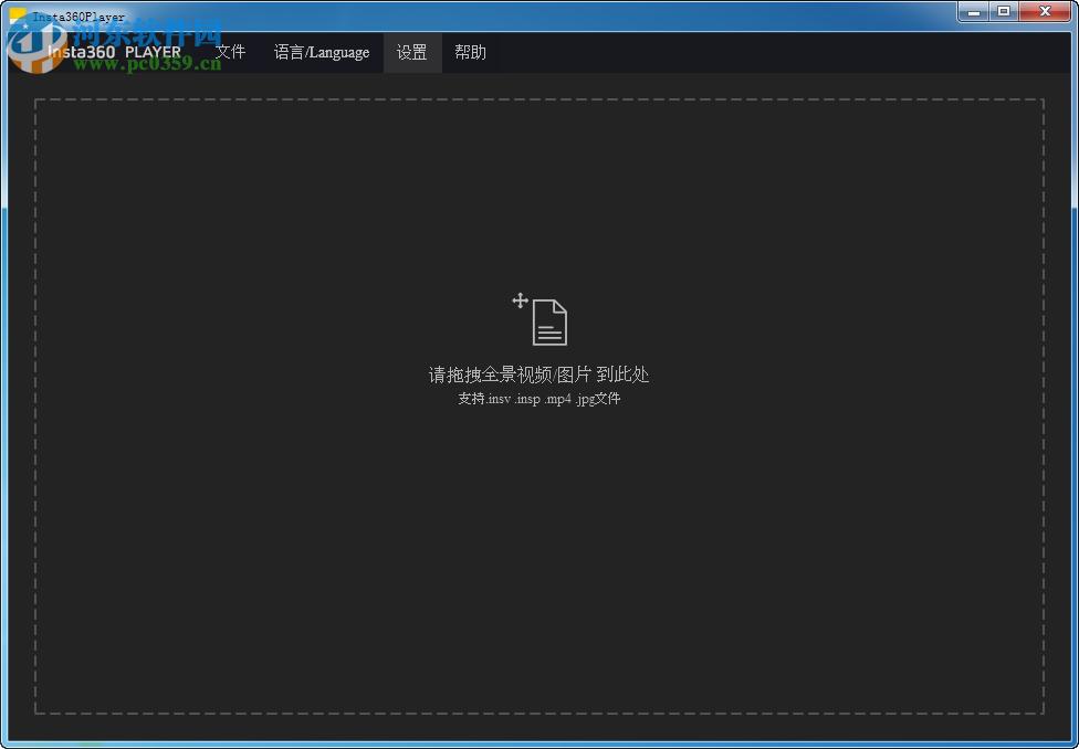 insta360player下载|Insta360 Player(360全景播放器) 2.3.6 官方版