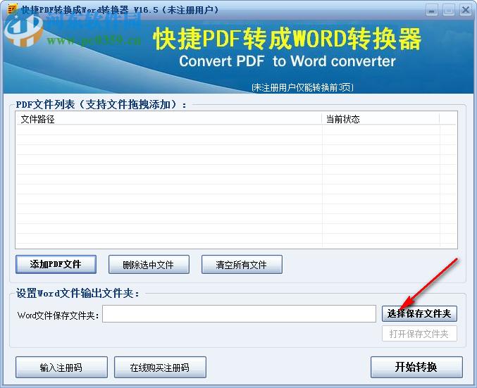 快捷PDF转换成Word转换器下载 16.5 官方版