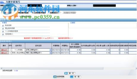 辽宁国税网上办税服务厅客户端 2016 官方版