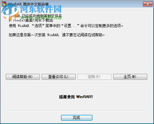 WinRAR 64位下载(rar解压软件) 5.6 特别版