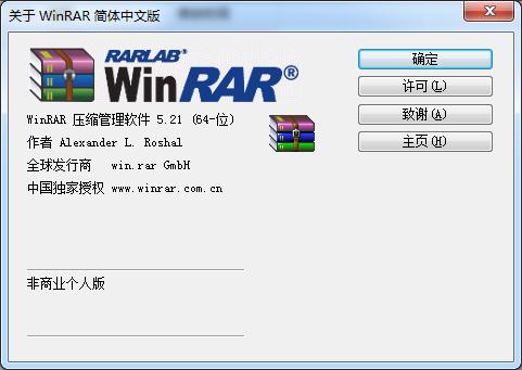 澳博国际娱乐平台RAR 64位下载(rar解压软件) 5.6 特别版
