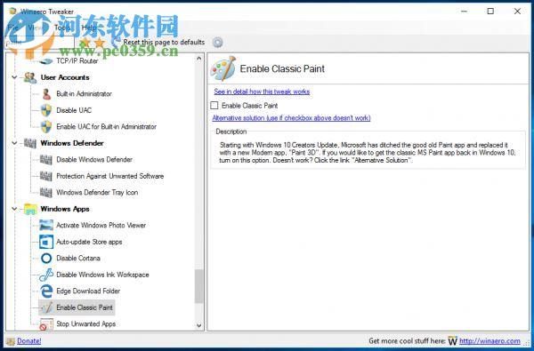 Winaero Tweaker(Windows外观和性能设置)