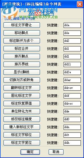 源泉建筑<a href=http://www.pc0359.cn/s/CADchajian/ target=_blank class=infotextkey>cad插件</a> 6.6.8 最新版