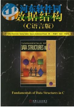 数据结构c语言版 数据结构c语言版下载