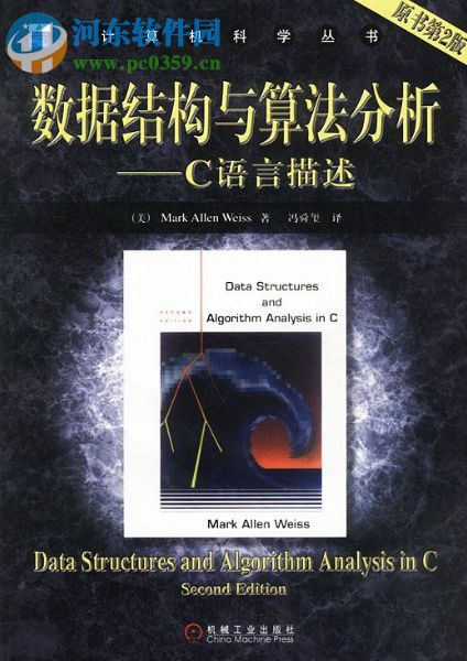 数据结构c语言版|数据结构c语言版下载