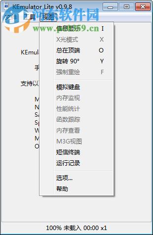 java模拟器下载 0.9.8 汉化版