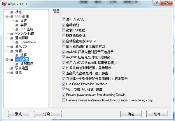 Slysoft AnyDVD HD 8.3.3.0 中文版