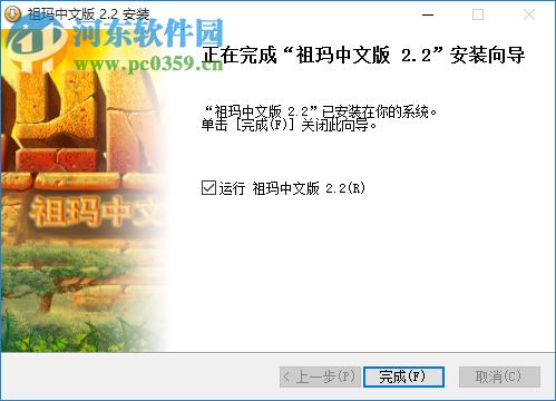 《祖玛》 2.2 中文版