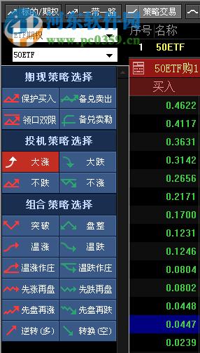 光大证券期权宝下载 4.6.490 官方版